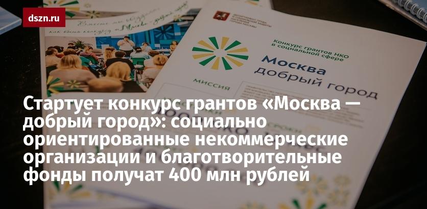 некоммерческие организации в социальной сфере москва
