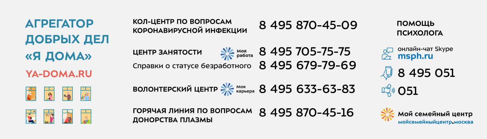 Для москвичей составили инструкцию, как дистанционно переоформить статус малообеспеченной семьи  - Департамент труда и социальной защиты населения города Москвы