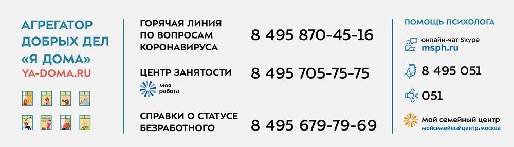 Где получить помощь женщинам и детям, столкнувшимся с домашним насилием / Новости города / Сайт Москвы